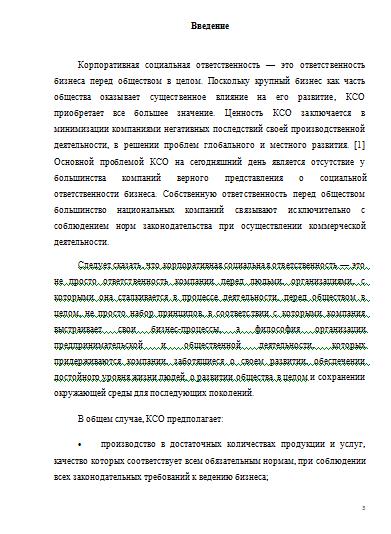 Контрольная работа по КСО Вариант № Контрольные работы Банк  Контрольная работа по КСО Вариант №6 15 11 16