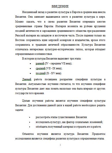 Реферат по истории культура византии 9657