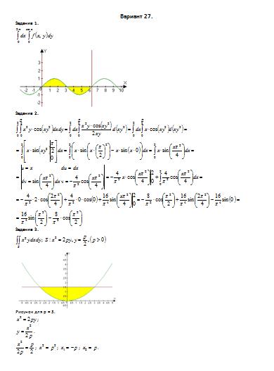Контрольная работа по Математике Вариант № Контрольные работы  Контрольная работа по Математике Вариант №27 16 11 16