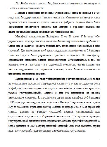 Анализ страховой компании СОГАЗ Практические работы Банк  Анализ страховой компании СОГАЗ 17 11 16