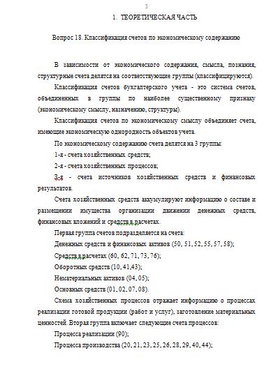 Контрольная работа по Бухгалтерскому учету Вариант теория и  Контрольная работа по Бухгалтерскому учету Вариант 5 теория и практика 23 11 16