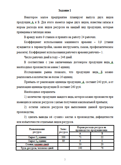 Контрольная работа по Логистике производства Вариант №  Контрольная работа по Логистике производства Вариант №4 26 11 16