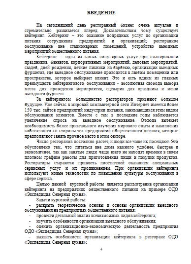 Организация кейтеринга на предприятиях общественного питания  Организация кейтеринга на предприятиях общественного питания 27 11 16