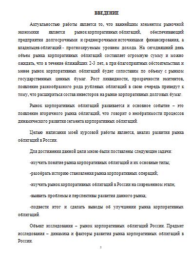 Анализ развития рынка облигаций в России Курсовые работы Банк  Анализ развития рынка облигаций в России 19 05 16