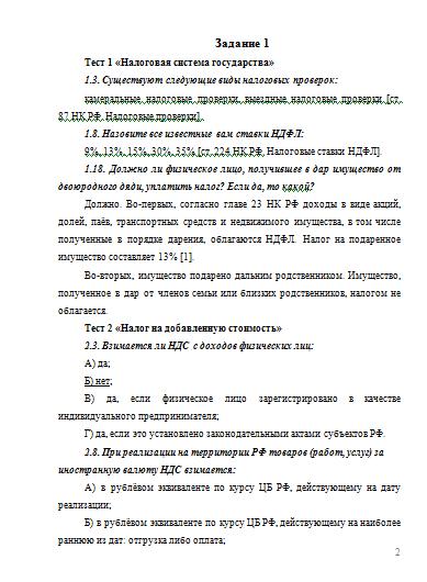 Контрольная по Налогам и налоговой системе РФ Вариант №  Контрольная по Налогам и налоговой системе РФ Вариант №3 22 05 16