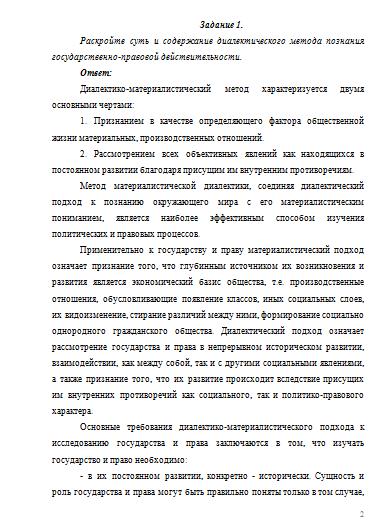 Контрольные работы по теории государства и права 9971