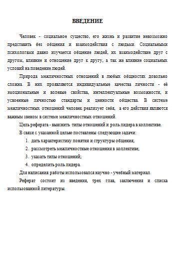 Типы отношений и роль лидера в коллективе Рефераты Банк  Типы отношений и роль лидера в коллективе 04 12 16