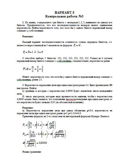 Контрольная работа по теории вероятности вариант 4 1216