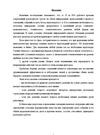 Факторы успеха в проведении делового совещания Рефераты Банк  Факторы успеха в проведении делового совещания 05 12 16