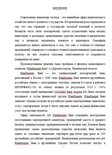 Отчет по производственной практике АО ЮниКредит Банк Отчеты  Отчет по производственной практике АО ЮниКредит Банк 06 12 16