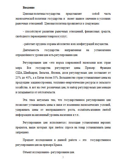 Государственное регулирование цен Курсовые работы Банк  Государственное регулирование цен 05 12 16
