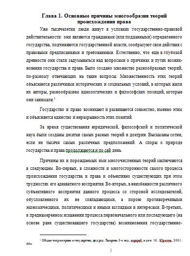 Основные теории происхождения права Курсовые работы Банк  Основные теории происхождения права 08 12 16