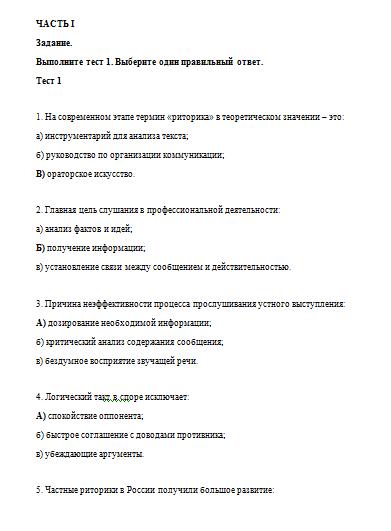 Контрольная работа тест по Риторике Вариант Контрольные  Контрольная работа тест по Риторике Вариант 10 14 12 16