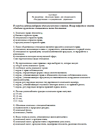 Тест билет по Земельному праву Тесты Банк рефератов Сайт для  Тест билет по Земельному праву 15 12 16