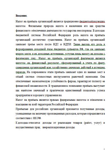 Контрольная по Налогам и налоговой системе РФ Вариант №  Контрольная по Налогам и налоговой системе РФ Вариант №14 17 12 16
