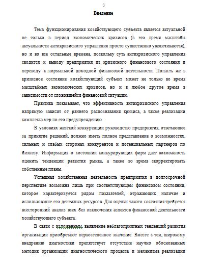 Банкротство и антикризисное управление предприятием Курсовые  Банкротство и антикризисное управление предприятием 24 12 16