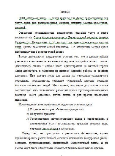 Курсовую бизнес план открыть свой бизнес белгороде