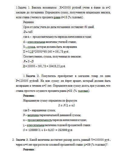 Решение задач по математике финансов онлайн решение задач по алгебре 8 класса дорофеев
