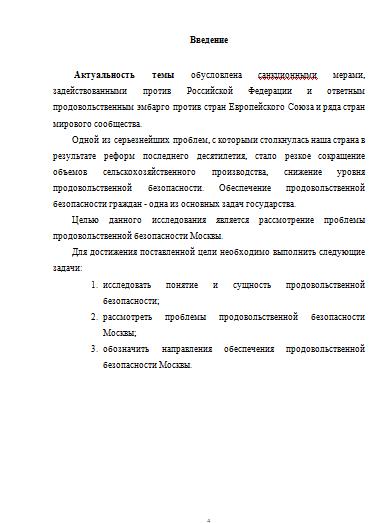 Реферат проблемы продовольственной безопасности россии 4218