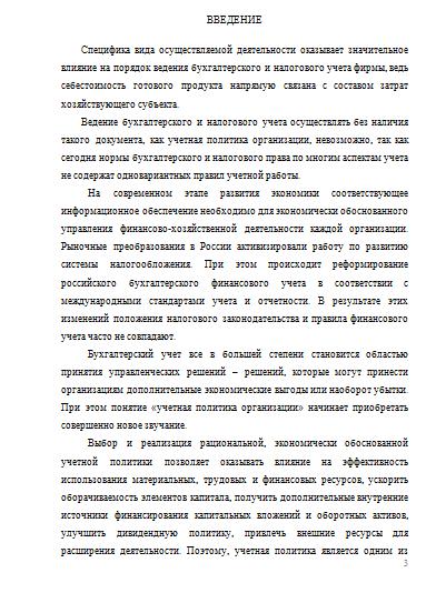Дипломная работа анализ финансовой и налоговой отчетности 9972