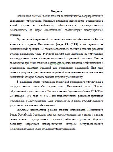 Диссертация на тему «модернизация механизма формирования и.