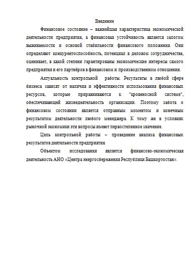 Контрольная работа № по Корпоративным финансам Вариант №  Контрольная работа №1 по Корпоративным финансам Вариант №6 14 01 17