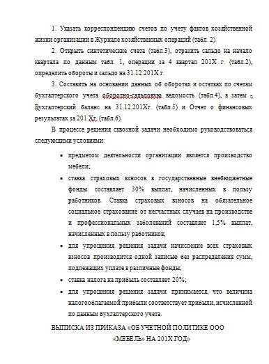 Контрольная работа по Учету и анализу Вариант Контрольные  Контрольная работа по Учету и анализу Вариант 1 14 01 17