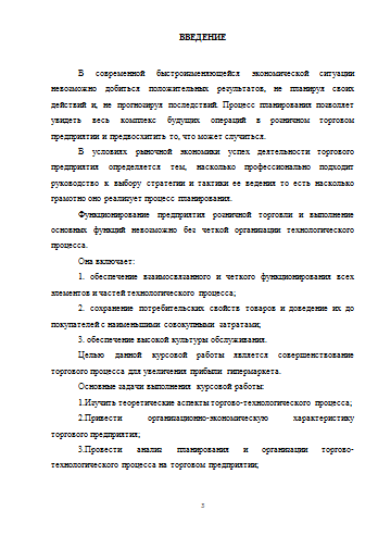 Разработка проекта по организации торгового процесса на примере  Разработка проекта по организации торгового процесса на примере гипермаркета Глобус 15 01 17