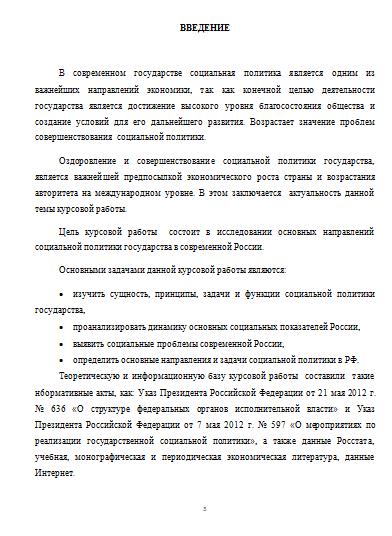 Курсовая работа социальная политика россии 2381