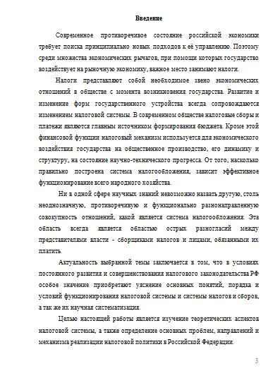 Контрольная работа № по Налогам и налоговой системе РФ Вариант №  Контрольная работа №1 по Налогам и налоговой системе РФ Вариант №2 27 05 16