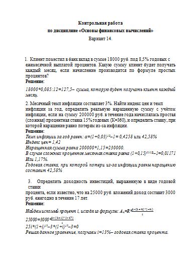 Контрольная работа по Основам финансовых вычислений Вариант  Контрольная работа по Основам финансовых вычислений Вариант 14 30 01 17