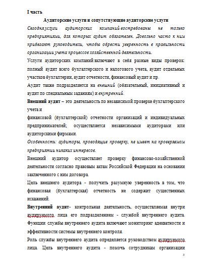 Реферат аудит по заданию государственных органов 2808