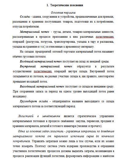 Контрольная работа по Логистике Вариант № Контрольные работы  Контрольная работа по Логистике Вариант №14 15 02 17