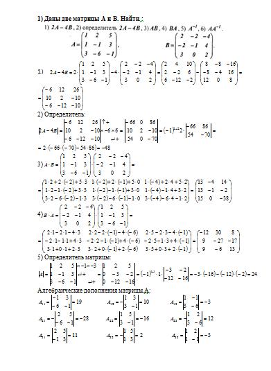 Контрольная работа по Высшей математике Вариант № Контрольные  Контрольная работа по Высшей математике Вариант № 6 20 02 17
