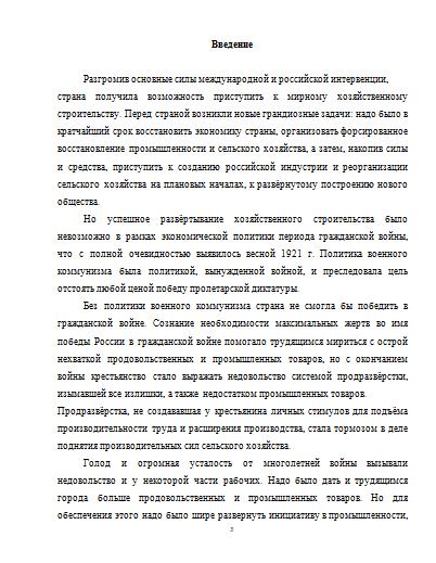 Новая экономическая политика в Советской России гг  Новая экономическая политика в Советской России 1921 1928 гг 26 02 17