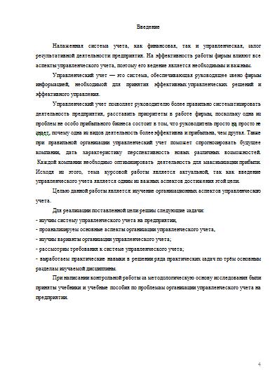 Контрольная Организация управленческого учета на предприятии  Организация управленческого учета на предприятии 11 03 17