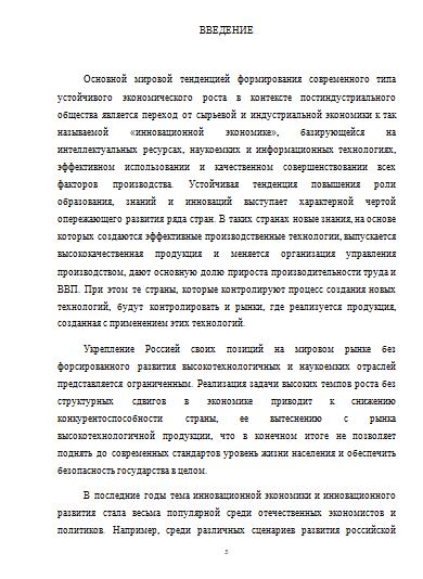 Курсовая Инновационная экономика Курсовые работы Банк  Инновационная экономика 12 03 17