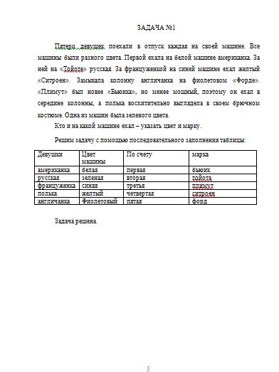 Контрольная по Системному анализу в экономике Вариант №  Контрольная по Системному анализу в экономике Вариант №4 13 03 17
