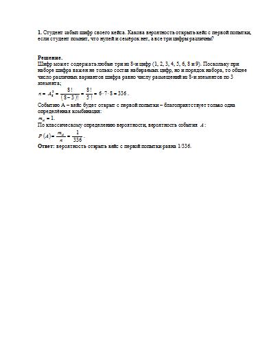 Решение задач онлайн бесплатно по теории вероятности образец решения задач на пропорции
