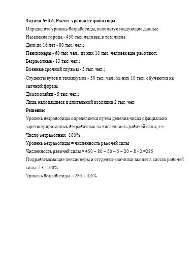 Макроэкономика задачи решение онлайн примеры решений задач по математике из егэ