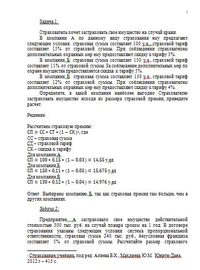 Решение задач учебник страхование комбинаторные задачи с решением за 5 класс
