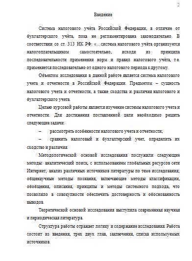 Курсовая Система налогового учета и отчетности в РФ Курсовые  Система налогового учета и отчетности в Российской Федерации 24 03 17