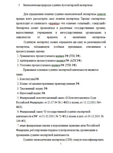 Судебно бухгалтерская экспертиза и ее объекты Контрольные работы  Судебно бухгалтерская экспертиза и ее объекты 31 03 17