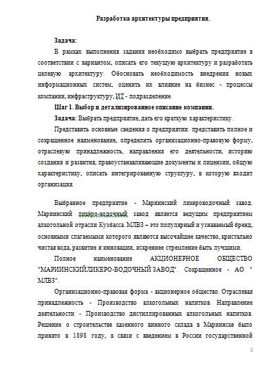 Разработка архитектуры предприятия Вариант № Контрольные  Разработка архитектуры предприятия Вариант №8 03 04 17