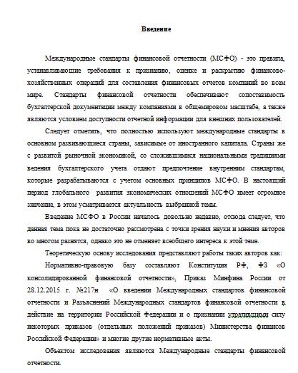Курсовая Проблемы применения МСФО в России их анализ Курсовые  Проблемы применения МСФО в России их анализ 03 04 17
