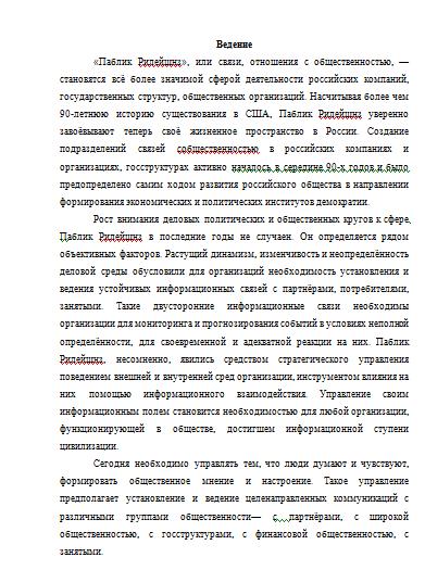Курсовая работа паблик рилейшнз 2144