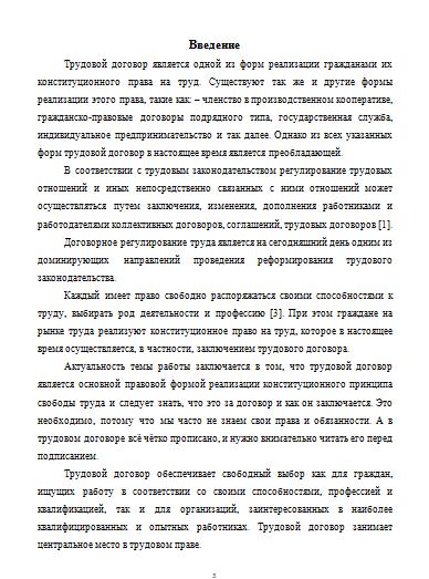 Реферат на тему понятие и виды трудового договора 7639