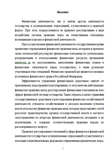 Финансово правовые акты Рефераты Банк рефератов Сайт для  Финансово правовые акты 06 04 17