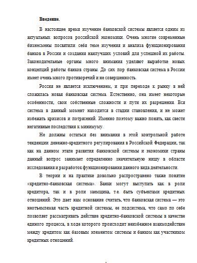 Центральный банк контрольная работа 5236
