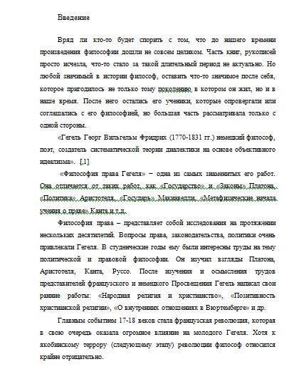 Доклад по философии гегель кратко 6537